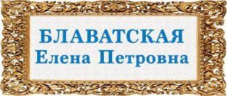 Блаватская