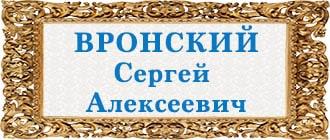 Вронский