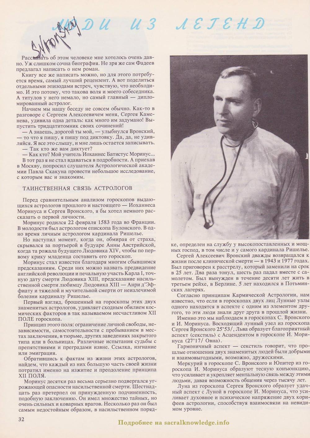 Вронский Сергей Алексеевич