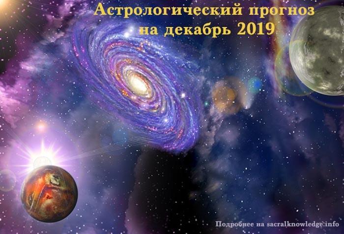 декабрь планеты