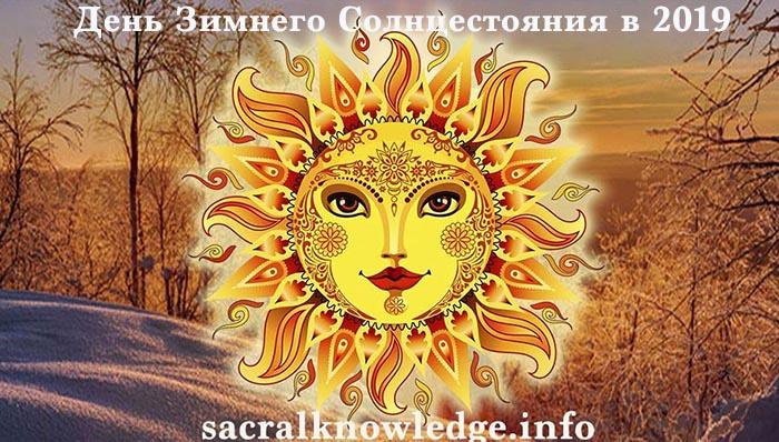 день зимнего солнцестояния в декабре