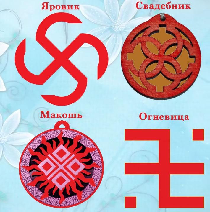 Обереги славянские