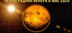 Ретроградная Венера